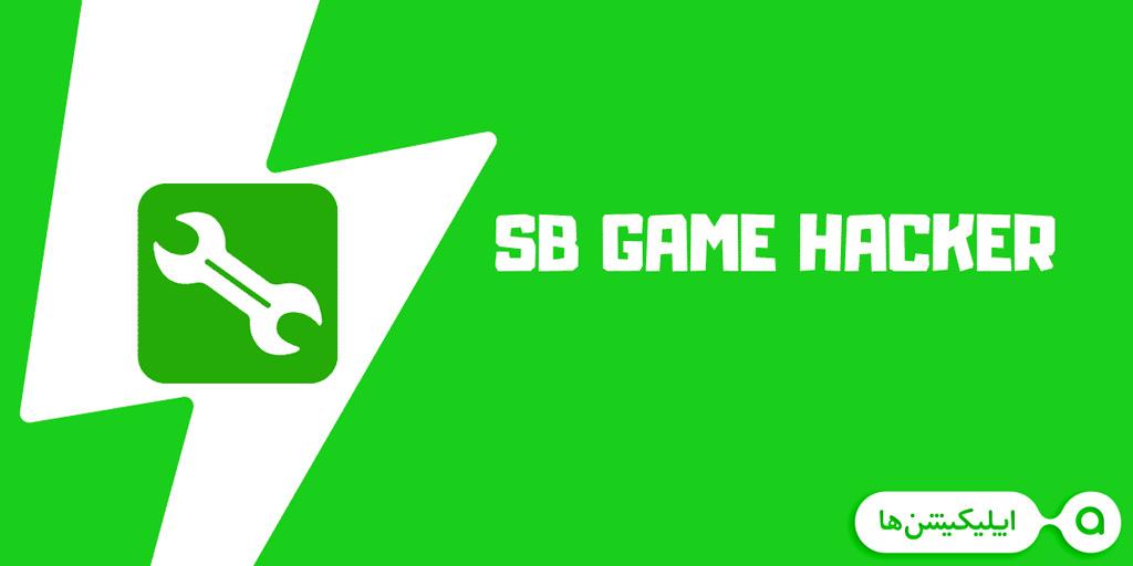 دانلود SB Game Hacker – اپلیکیشن گیم هکر اندروید